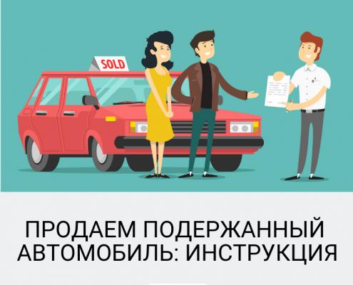 Продаем подержанный автомобиль: инструкция